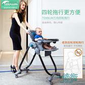 兒童餐桌teknum寶寶餐椅可折疊多功能便攜式兒童嬰兒椅子小孩吃飯餐桌座椅