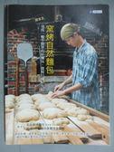 【書寶二手書T9/餐飲_ZHS】窯烤自然麵包_李佳芳.吳金石.何忠誠