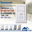 Panasonic 國際牌 WTKF1411W 熱感自動開關 (壁用) (110V)