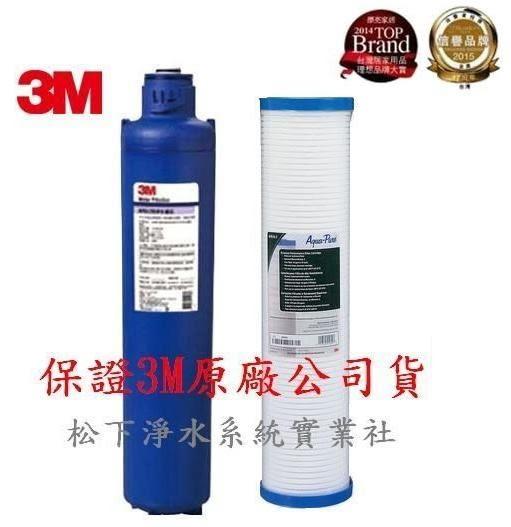 3M濾心 AP-903 全戶式淨水系統濾芯 (3M AP-917+3M AP-810-2溝槽式前置濾心 )3期0利率 +數量有限 售完為止