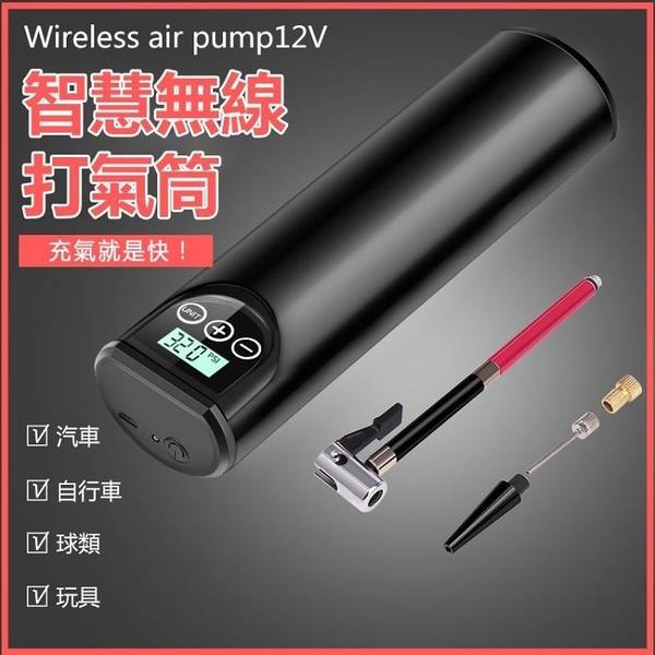 現貨 便捷式汽車打氣泵 Wireless air pump12V 汽車車載打氣充氣泵 無線打氣筒 迷你氣筒 免運