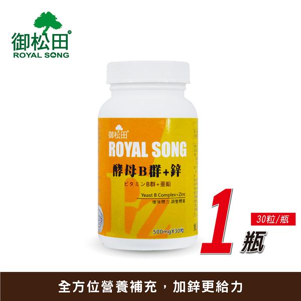 【御松田】酵母B群+鋅膠囊(30粒/瓶)-1瓶-維生素 營養補充 增強體力 現貨免運 台灣公司貨