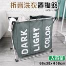 大型多層衣物置物籃洗衣籃 大容量手提防水折疊三層分格收納架 DIY組裝 歐美風格髒衣籃-米鹿家居