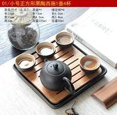 黑陶瓷功夫茶具套裝 家用簡約日式茶杯茶壺旅行便攜 LR2966【歐爸生活館】TW
