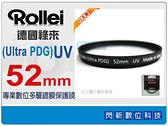 【分期0利率,免運費】Rollei 德國祿來 Pro Ultra Digital Grade UV 52mm 專業等級保護鏡(PDG UV,日本製造)