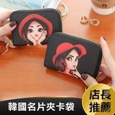 女式卡片包韓國名片夾卡袋