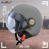 [安信騎士] BB-200 素色 消光灰 200 飛行帽 安全帽 復古帽 小帽體 Bulldog 內襯可拆 M2R