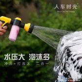 洗車噴水搶套裝汽車泡沫壺高壓水槍頭家用洗車高壓搶水接自來水頭YYS 概念3C旗艦店