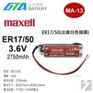 【久大電池】日本 Maxell ER17/50 3.6V 2750mah 一次性鋰電【PLC工控電池】MA-13