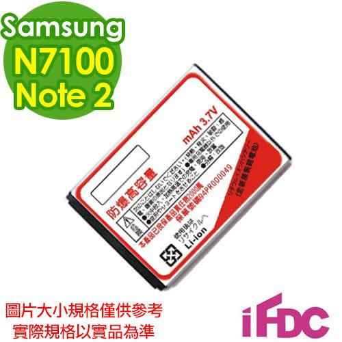 《 3C批發王 》防爆高容量副廠電池SAMSUNG Galaxy Note 2 N7100 智慧型手機
