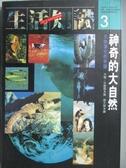 【書寶二手書T7/科學_JAQ】生活知識(3)神奇的大自然