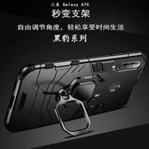 黑豹系列 鋼鐵俠 三星 Galaxy A70 手機殼 防摔 軍用 a70 防指紋 懶人支架 支持磁吸車載 全包邊 保護殼