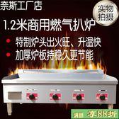 扒爐煎台 不銹鋼燃氣扒爐1.2米商用燃氣手抓餅鐵板燒鐵板魷魚機器 最後一天8折