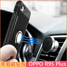 OPPO R9S Plus 手機套 指環支架 支持磁吸車載支架 R9S 保護套 防摔軟殼 r9s+ 手機套 r9splus 保護殼