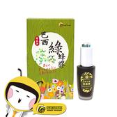 【蜜蜂故事館】巴西天然綠蜂膠液30ml