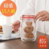 【佶之屋】可愛梅森瓶造型便攜式透明密封袋(大)-15入組