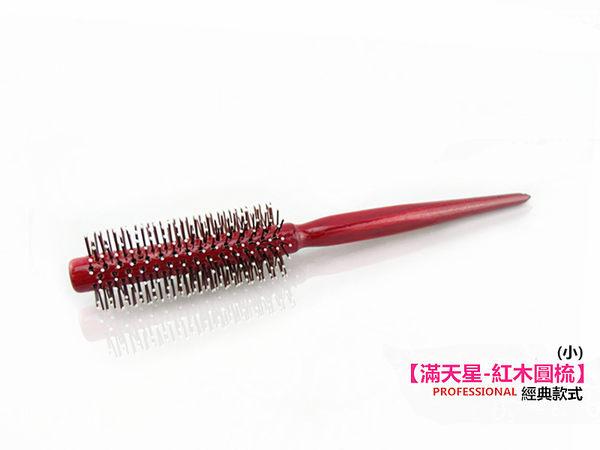 【DT髮品】經典老牌 滿天星 紅木圓梳 造型梳 (小) 【0313108】
