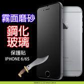 E68精品館 磨砂霧面 IPHONE 6/6S 4.7吋 鋼化玻璃 鋼膜 手機螢幕保護貼 貼膜 保貼 IP6/IP6S