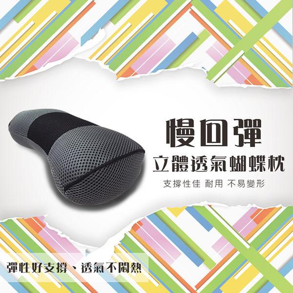 安伯特 慢回彈立體透氣系列-蝴蝶枕 透氣 太空記憶海綿【DouMyGo汽車百貨】