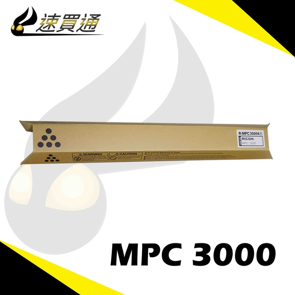 【速買通】RICOH MPC3000/MPC2500 黑 相容影印機碳粉匣