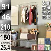 【免運費/探索生活】91x46x210公分 三層輕型電鍍鉻單桿衣櫥架 贈防塵布套 吊衣架  展示架 開學季