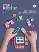 積木玩具兒童玩具男孩子益智早教拼裝大顆粒積木女孩智力開發寶寶3-6歲1-2新品