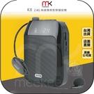 《飛翔無線3C》meekee K8 2.4G 無線專業教學擴音機◉公司貨◉夜市叫賣◉導遊帶團◉活動導覽