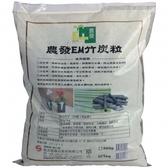 農發EM竹炭粒1kg-調節土壤