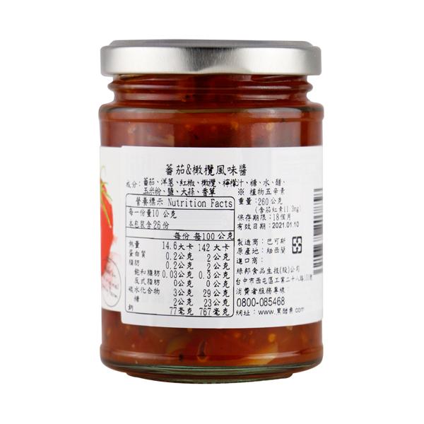 番茄&橄欖風味醬 260g/罐
