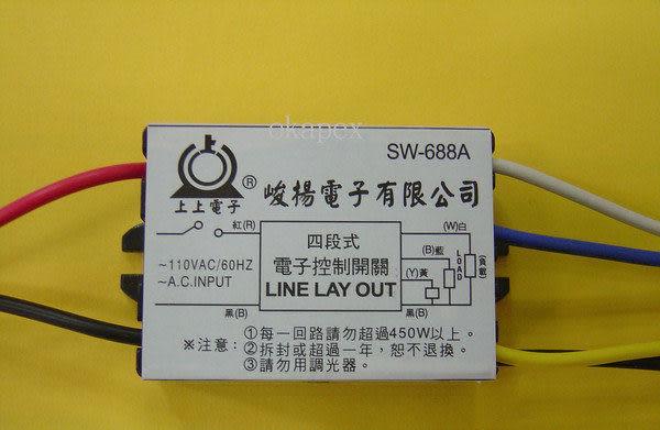 【燈王的店】台灣製四段式電子開關 附線路圖 ☆ H10015
