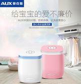 洗衣機 奧克斯 XPB30-99H兒童單桶家用大容量半全自動小型迷妳洗衣機 99狂歡購igo夢藝家