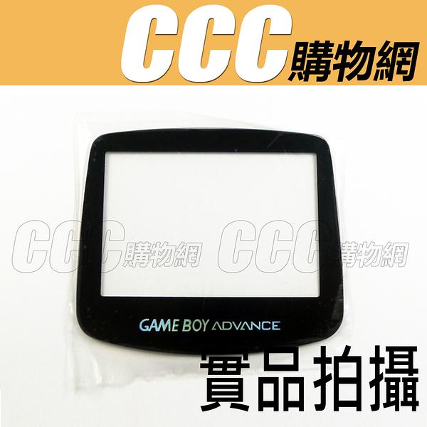 GBA 鏡面 Game Boy Advance 螢幕 鏡片 液晶螢幕面板