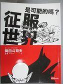 【書寶二手書T1/科學_HAA】征服世界是可能的嗎?_岡田斗司夫, 談璞