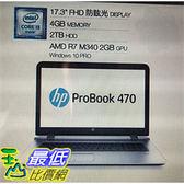 [COSCO代購 如果沒搶到鄭重道歉]   HP 17.3  筆電 Probook 470G3/1FW37PT _W114504