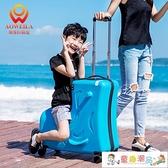兒童行李箱 網紅兒童行李箱可坐騎行箱2024寸男女旅行箱寶寶密碼萬向輪拉桿箱 童趣
