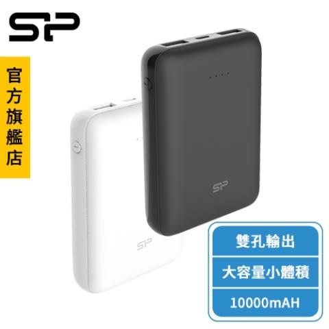 SP C100 10000mAh 行動電源 白 黑 USB雙充電口 13個月保固 廣穎