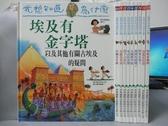 【書寶二手書T1/少年童書_RCS】我想知道為什麼-埃及有金字塔_拉鍊有牙齒等_共10本合售