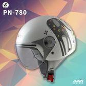 [中壢安信]PENGUIN 海鳥牌 PN-780 長頸鹿 白 PN780 飛行帽 童帽 兒童帽 安全帽