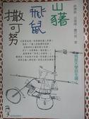 【書寶二手書T1/兒童文學_GDD】山豬飛鼠撒可努_亞榮隆