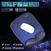 滑鼠墊記憶棉護腕墊商務辦公桌面創意加厚大小號 熊貓本
