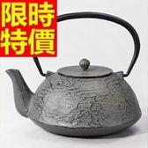 日本鐵壺-南部鐵器品茗送禮必備茶壺63f38【時尚巴黎】