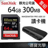 【群光公司貨】 SanDisk Extreme Pro SD SDHC 64GB 300mb+Sandisk 讀卡機套組