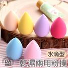 海綿粉撲 美妝蛋 粉撲 BB霜 粉底液 化妝工具 乾溼兩用 葫蘆/水滴 顏色隨機