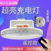 充電燈家用移動超亮LED無線充電應急燈夜市燈充電地攤燈 黛尼時尚精品