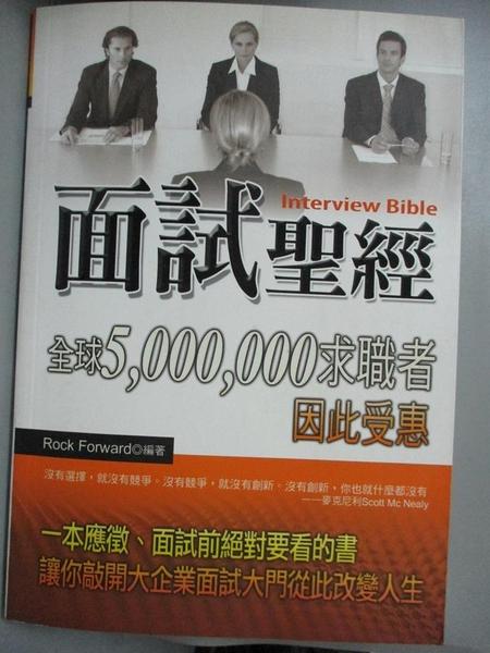 【書寶二手書T5/財經企管_OBQ】面試聖經_Rock Forward