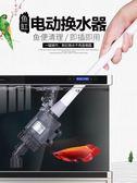 魚缸 魚缸換水器 自動電動吸便器吸水清理魚便洗沙吸魚糞器抽水泵