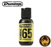 【小麥老師樂器館】銅鈸保養油 Dunlop 6422 復原液 59ml INTENSIVE CLEA 保養油