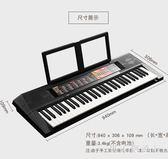 初學者電子琴入門61鍵兒童成人通用音樂演奏 DR27388【男人與流行】