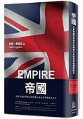 帝國: 大英帝國世界秩序的興衰以及給世界強權的啟示