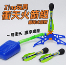 【妃凡】*現貨*Zing玩具 衝天火箭組...